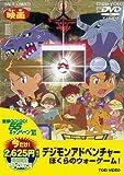 Animation - Digimon Adventure Bokura No War Game! [Japan LTD DVD] DUTD-2003