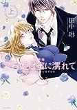 新装版 宝石姫は蜜に濡れて 愛してJEWELSTAR 上 (ミッシィコミックス/YLC Collection)