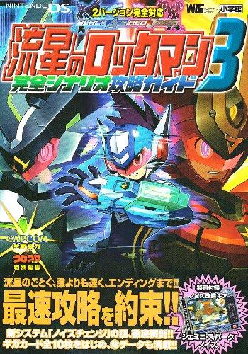 Rockman 3 full scenario capture guide of meteor (2008) ISBN: 4091064299 [Japanese Import]