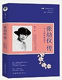 张幼仪传:一个人的碧海蓝天 (民国女性传记系列)