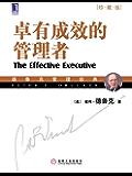 卓有成效管理者的实践 (德鲁克管理经典丛书)