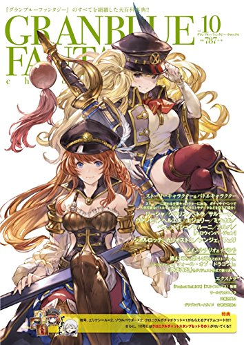 グランブルーファンタジー・クロニクル vol.10