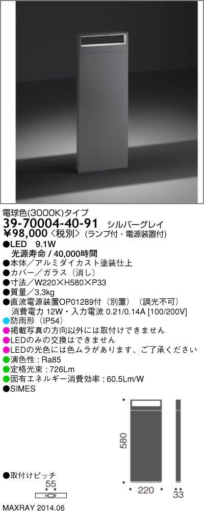 マックスレイ 照明器具 SIMES COOL LED屋外照明 アウトドアガーデンライト 電球色 39-70004-40-91