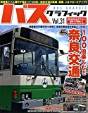 バスグラフィック Vol.31 (NEKO MOOK)
