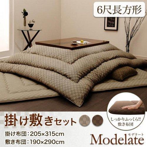 Modelate モデラート ブロックチェック柄 人気の定番 こたつ用掛け敷き布団セット 品 B01N4540DV ブラウン お気にいる 6尺長方形