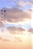 愛人 [AI-REN] 特別愛蔵版 下 (ジェッツコミックス)