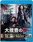 大捜査の女 [Blu-ray]