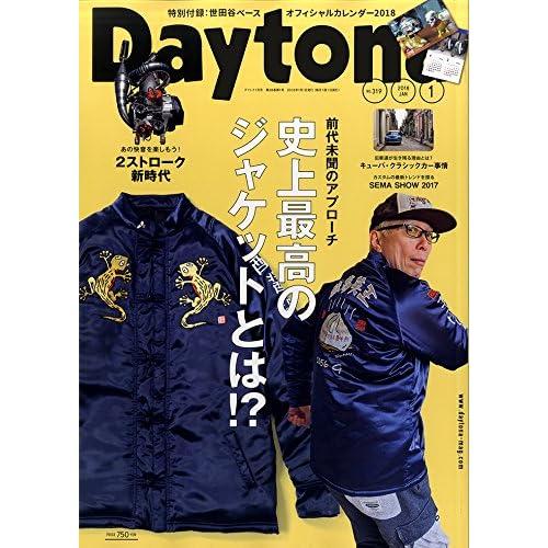 Daytona 2018年1月号 画像 A