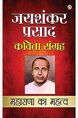 Jaishankar Prasad Kavita Sangrah : Maharana Ka Mahattv - (जय शंकर प्रसाद कविता संग्रह: महाराणा का महत्त्व) (Hindi Edition) Kindle Edition