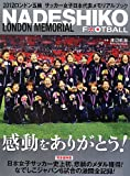 NADESHIKO FOOTBALL LONDON MEMORIAL