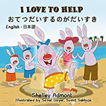 I Love to Help (English Japanese Bilingual Collection)