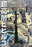 超高層ビビル〈3〉ドバイ編 (Skyscrappers Vol 3)