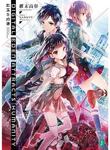 Digital Eden Attracts Humanity 最凶の覚醒 (MF文庫J)