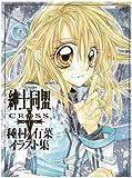 The Gentlemen's Alliance Cross Artbook (Shinshi Doumei Kurosu) (In Japanese)