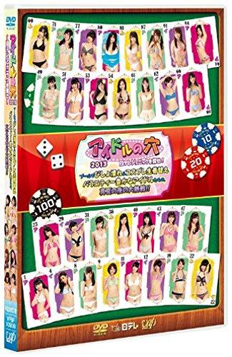 Variety - Idol No Ana 2013 Niterejenic Wo Sagase DVD Vol.2 [Japan DVD] VPBF-10938