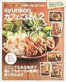 syunkonカフェごはん 2 (e-MOOK)