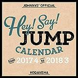 『 Hey! Say! JUMP 』2017年カレンダー (講談社カレンダー)