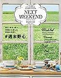 NEXTWEEKEND 2016 Autumn&Winter おてんばな野心を、次の週末に叶える本 (別冊家庭画報)