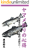 ヤマメ釣りの心得: 超基本の狙い方と秘釣「点釣り」