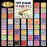Origami - Loisirs Créatifs - Papier Origami à Motifs (Chiyogami) - Coffret de 45 Motifs Assortis - 4 Feuilles de chaque - 180 Feuilles au total - 7,5cm x 7,5cm