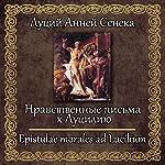Nravstvennye pis'ma k Luciliyu | Lucius Annaeus Seneca