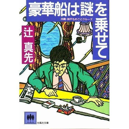 豪華船は謎を乗せて―沖縄・神戸もめごとクルーズ (光風社文庫)