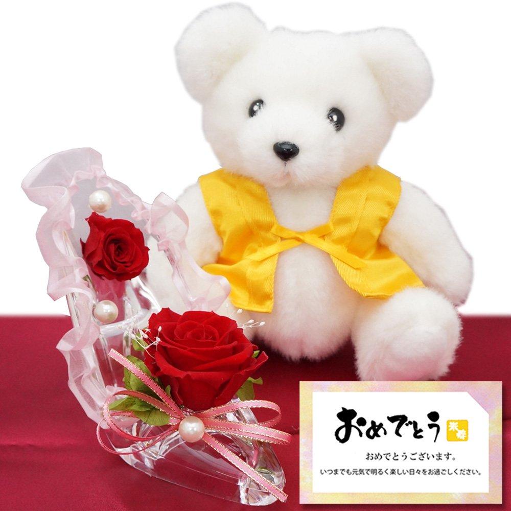 黄色いちゃんちゃんこを着た米寿テディベアセット<シンデレラフラワー> 【メッセージカード付き】 B06ZYF1679