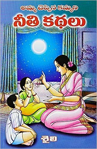 Buy Amma Cheppina Pillala Neethi Kathalu Book Online at Low