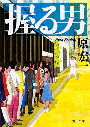 握る男 (角川文庫)