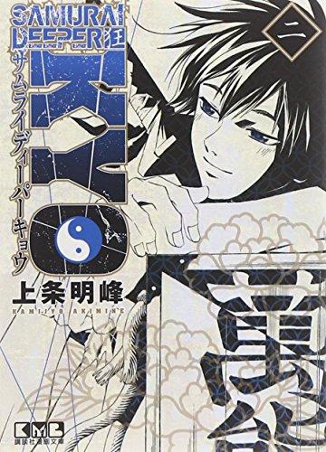 SAMURAI DEEPER KYO(2) (講談社漫画文庫)