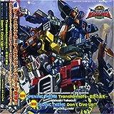 Transformers~鋼鉄の勇気~