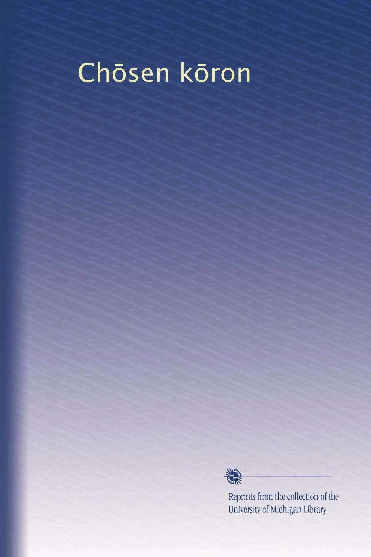 Ch?sen k?ron (Volume 21) (Japanese Edition) PDF