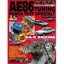 TOYOTA AE86 ENGINE BENCH TEST SPECIAL: toyota 4a-g engine bench test chuningu mukku sirizu (Japanese Edition)