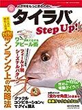 タイラバ Step Up