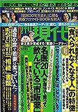 週刊現代 2018年 6/23 号 [雑誌]