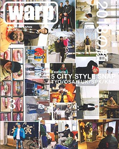 warp MAGAZINE 2018年3月号 大きい表紙画像