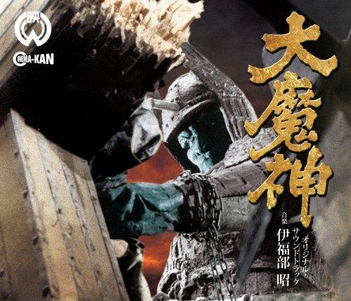 「大魔神」オリジナル・サウンドトラック