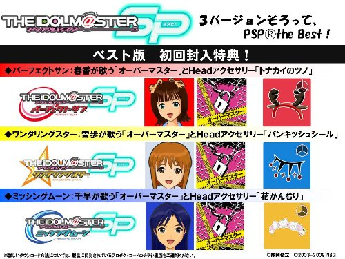 Idolm@ster SP: Wandering Star (PSP the Best) [Japan Import]