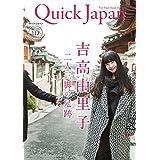 吉高由里子 Quick Japan 小さい表紙画像