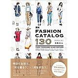寺澤ゆりえ 週末 FASHION CATALOG 130 小さい表紙画像