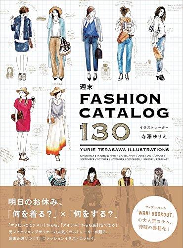 寺澤ゆりえ 週末 FASHION CATALOG 130 大きい表紙画像