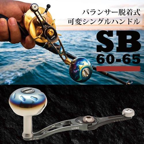 リブレ(LIVRE) SB(エスビー)60-65 シマノ用 右巻き GMT(ガンメタ×チタンゴールド) 60mm-65mm SB-66SR-GMT   B01N5YEEBX