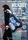 MILKBOY 2018 SPRING COLLECTION (e-MOOK 宝島社ブランドムック)