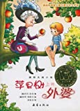 The Grandma In The Apple Tree (Chinese Edition) by mi la ?uo bei (2006) Paperback