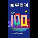 知乎周刊·明明白白花钱(总第 100 期)