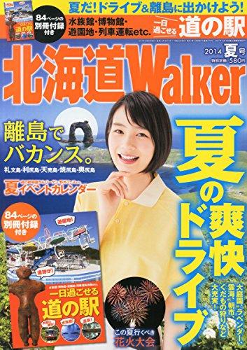 北海道Walker (ウォーカー) 2014年 07月号 [雑誌]