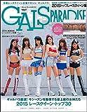 GALS PARADISE 2015 トップレースクィーン (SAN-EI MOOK)