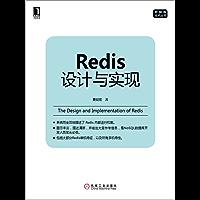 Redis设计与实现 (数据库技术丛书)