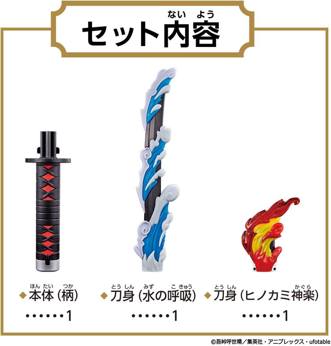 おすすめ特別枠①:鬼滅の刃 DX日輪刀