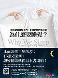為什麼要睡覺?: Why We Sleep (Traditional Chinese Edition)
